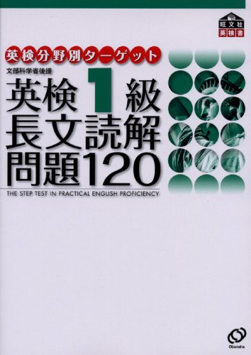 長文読解の英検問題集