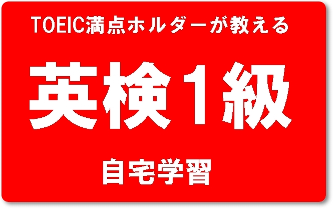 【TOEIC990点ホルダーが教える】お金をかけない英検1級勉強法