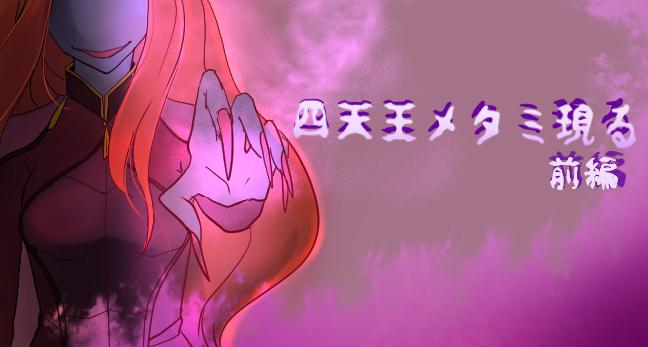四天王メタミ現る【前編】|節約戦隊ケズレンジャー第10話