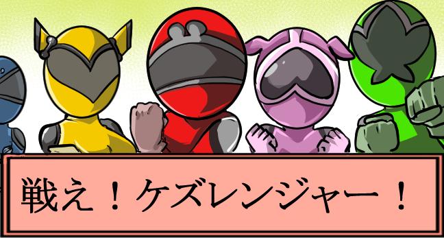 ケズレンジャー12話 戦え!ケズレンジャー