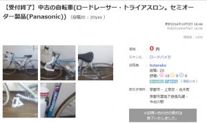 ジモティー自転車