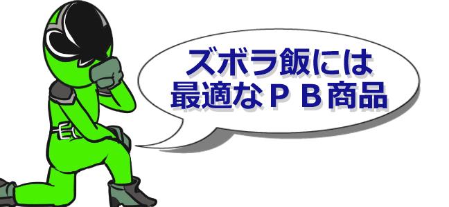 ズボラ飯にPB