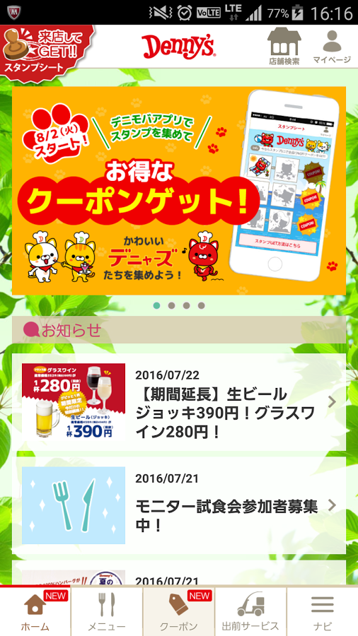デニーズアプリ