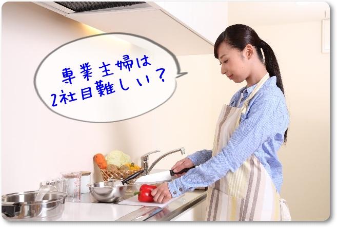専業主婦は2社目借り入れ難しいか?