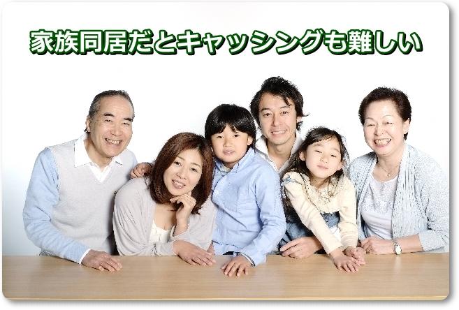 家族と同居していると親に借り入れがばれないかが一番心配