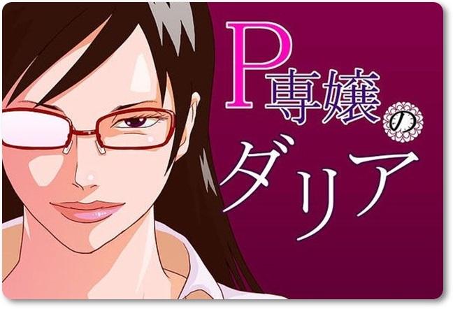 P専嬢のダリア