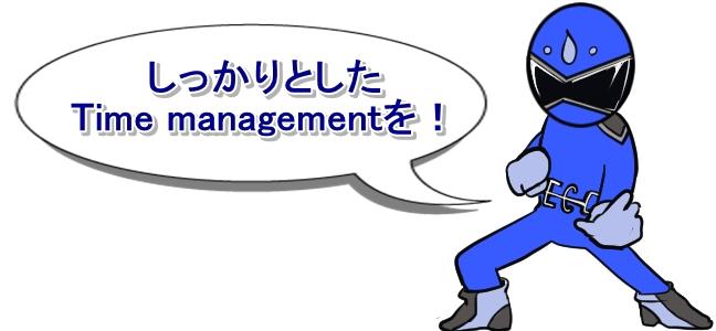 英検 タイムマネジメント