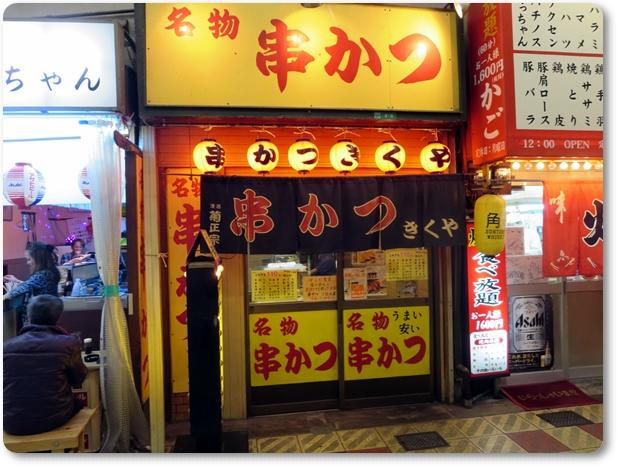 串かつきくやの店舗