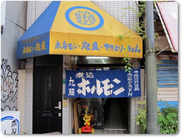 丸藤の店舗