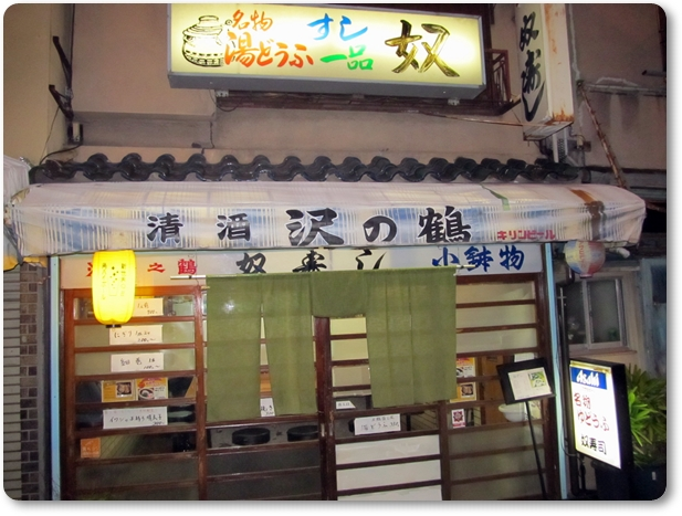 奴寿司店舗
