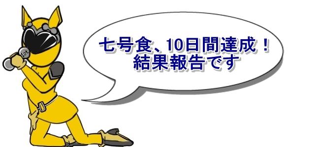【ズボラ弁当番外編】七号食の結果報告