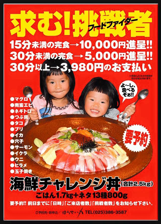 東京 チャレンジ 大 食い