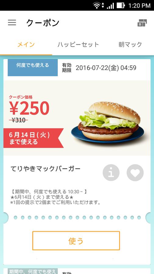 2017年外食チェーンアプリお薦めランキング:激安クーポンでお得に食事を楽しもう!