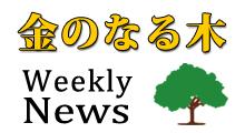 週間金のなる木ニュース